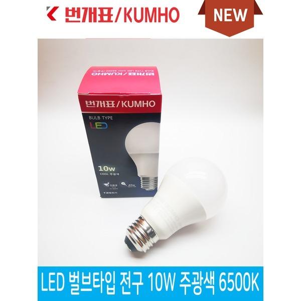 금호전기 번개표 10W 벌브 LED 전구 주광색 전구색 상품이미지