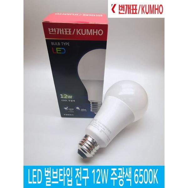 금호전기 번개표 12W 벌브 LED 전구 주광색 전구색 상품이미지