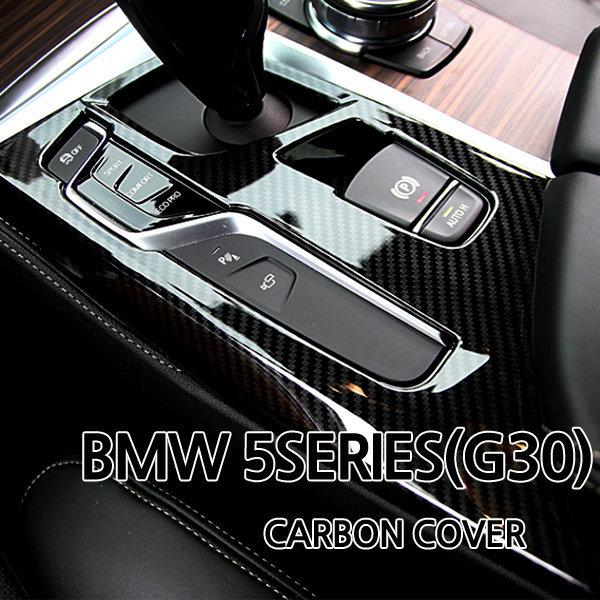 당일배송 BMW 신형5시리즈 실내 기어 카본 몰딩 튜닝 상품이미지