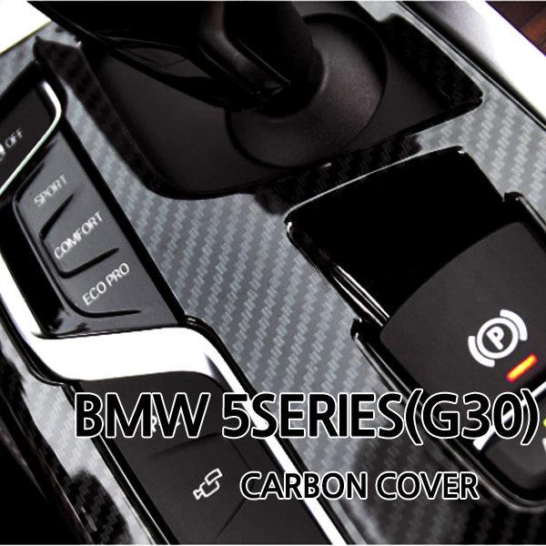 당일배송 BMW 5시리즈(G30) 실내 기어패널 카본 커버 상품이미지