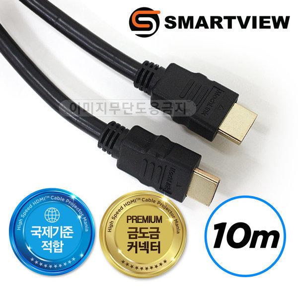 스마트뷰 HDMI 케이블 10M / 빔프로젝터 악세서리 상품이미지