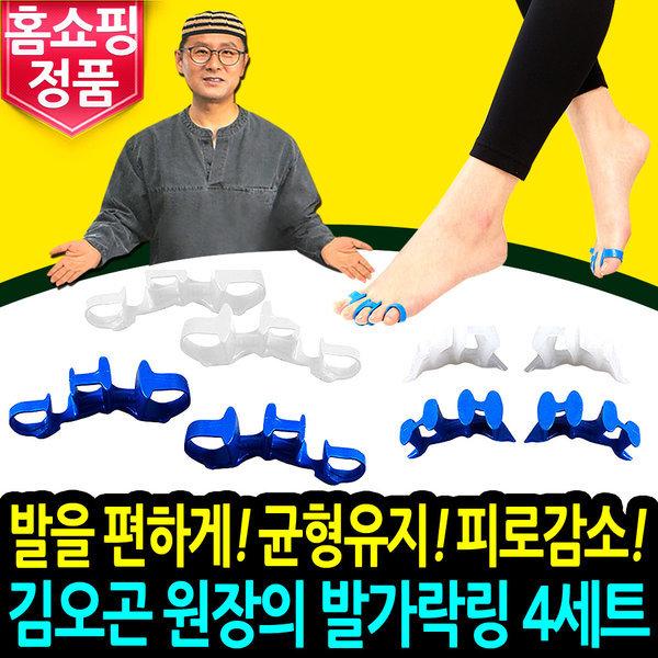 김오곤 원장의 문제는 발이야 홈쇼핑 발가락링 3세트 상품이미지