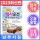 책과상상 택시운전 자격시험문제집  : 광주.전남.전북지역 응시자용 (8절) 상품이미지