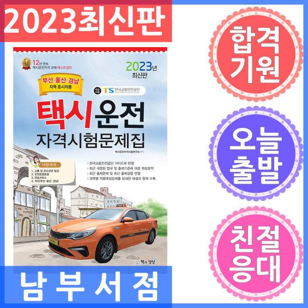 책과상상 택시운전 자격시험문제집 : 부산.울산.경남 지역 응시자용 (8절) 2019 상품이미지
