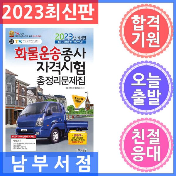 책과상상 화물운송종사자격시험 총정리문제집 8절  (2019) 상품이미지