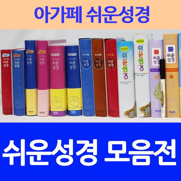 아가페 쉬운성경책 모음전(슬림 미니 일러스트 큰글 주일학교) 상품이미지