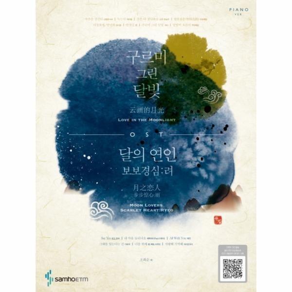 구르미그린달빛 달의연인 보보경심 려 OST 상품이미지