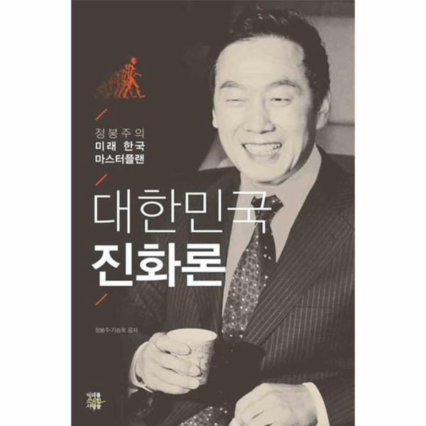 대한민국진화론(정봉주의미래한국마스터플랜) 상품이미지