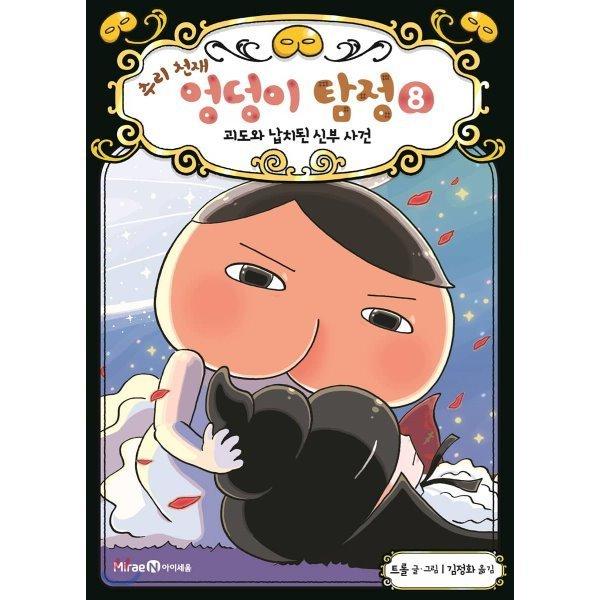 추리 천재 엉덩이 탐정 8 : 괴도와 납치된 신부 사건  트롤 트롤 상품이미지