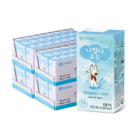 연세우유 멸균우유 가볍다 우유 96팩/저지방우유