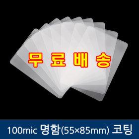 코팅지/기계코팅지/코팅필름 100mic 55x85 명함 100매