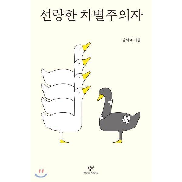 선량한 차별주의자  김지혜 상품이미지