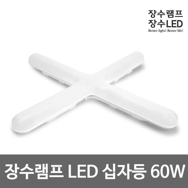 장수 LED 십자등 60w 등기구 조명 형광등 방등 led등 상품이미지
