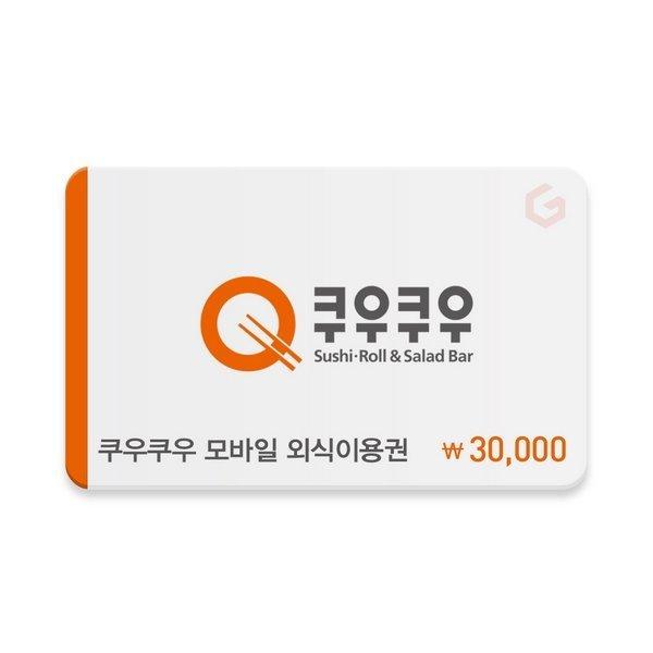 (쿠우쿠우) 기프티카드 3만원권 상품이미지