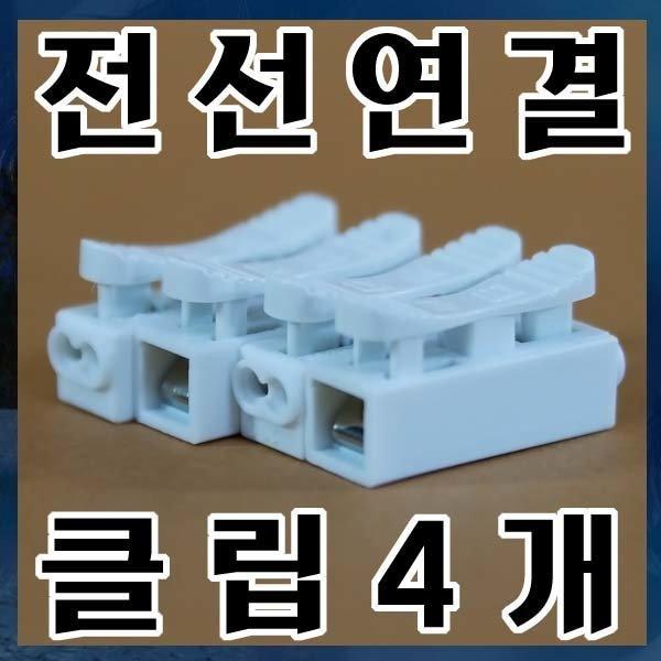 B613/전선연결클립/4개/전구연결/식물조명/화초재배 상품이미지