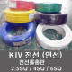 KIV 전선 HKIV케이블 비닐절연2.5SQ 4SQ 6SQ전기케이 상품이미지