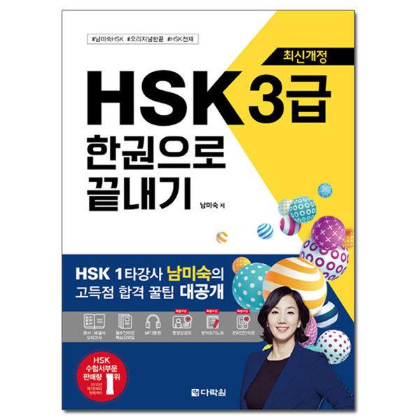新 HSK 한권으로 끝내기 3급 - 최신개정 (사은품) 다락원 상품이미지