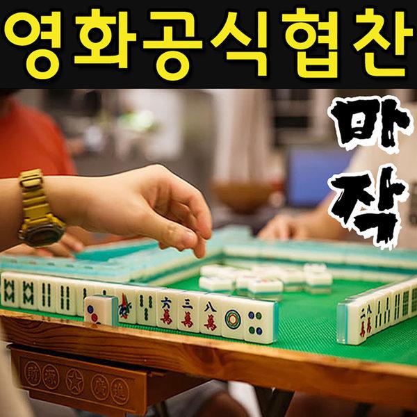 영화 범죄도시 공식협찬 마작 세트/3작 4작 겸용/중국 상품이미지