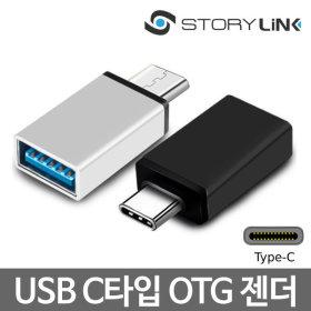 USB 3.1-USB3.0 C타입 OTG젠더 실버/S8/노트8/G6/V30