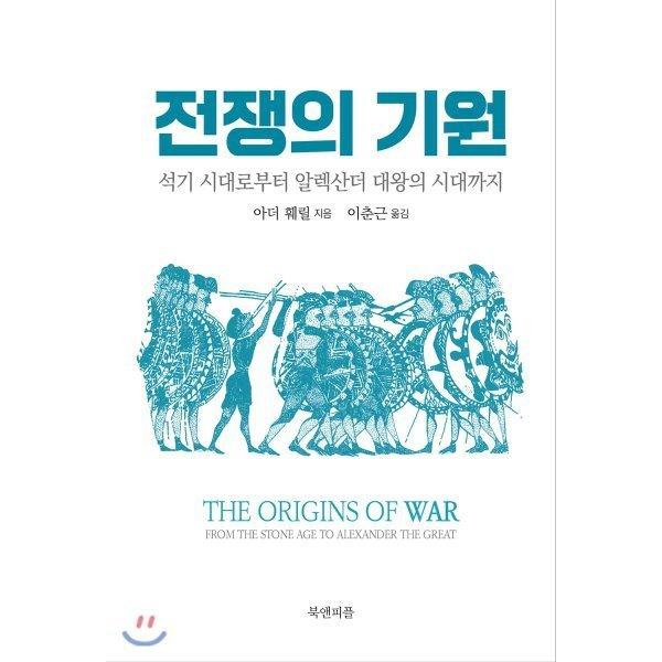 전쟁의 기원 : 석기 시대로부터 알렉산더 대왕의 시대까지  아더 훼릴 상품이미지