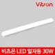 비츠온 LED 일자등 30W 등기구 형광등 방등 거실등