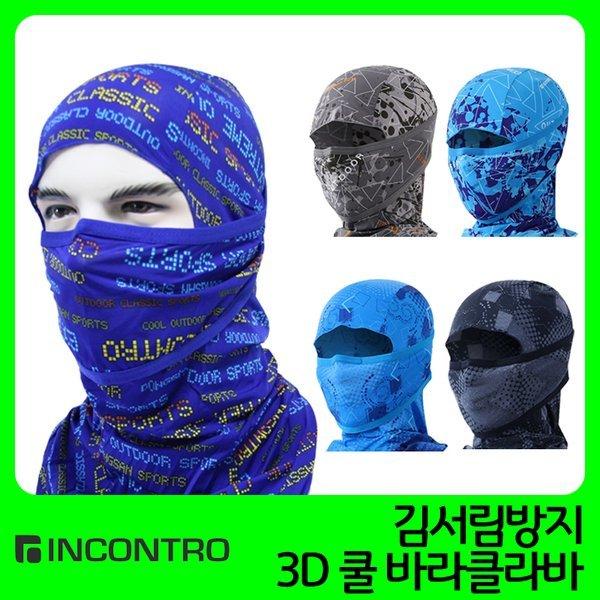 인콘트로 김서림 방지 3D 입체형 쿨 바라클라바 상품이미지