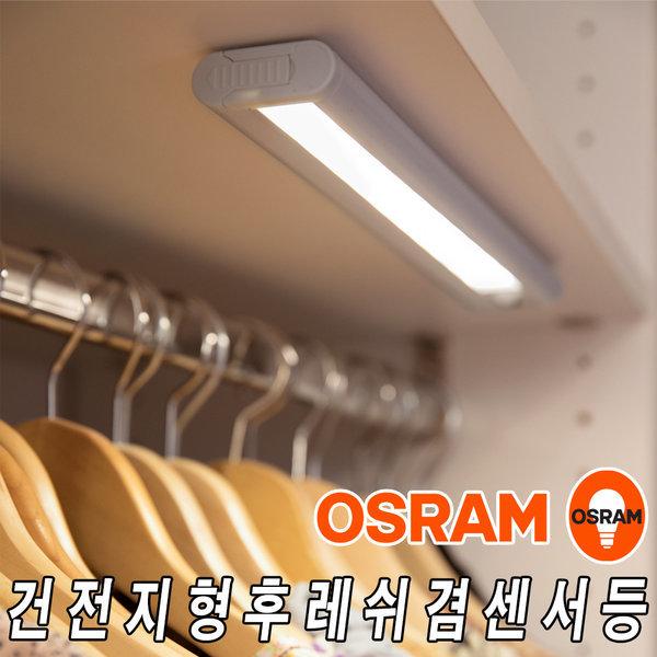 LED무선 후레쉬겸용센서등 휴대용/동작감지/주방등 상품이미지