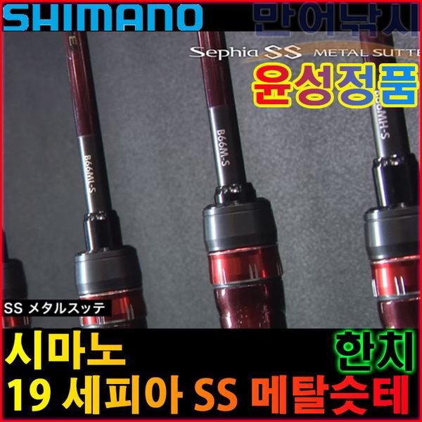 시마노 19 세피아 SS 메탈슷테 한치 오징어 낚시대 상품이미지