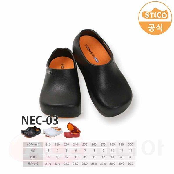 미끄럼방지 조리화/주방화/안전화/간호화/신발 NEC-03 상품이미지