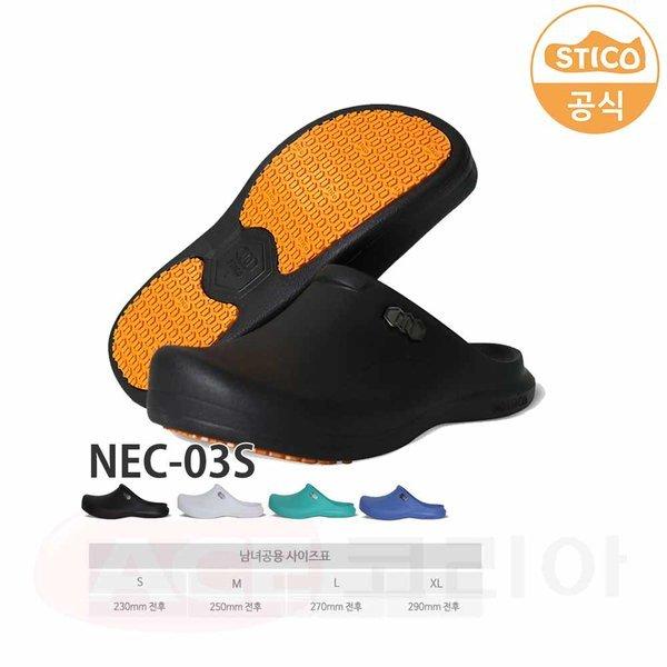 미끄럼방지 조리화/주방화/안전화/간호화/신발NEC-03s 상품이미지