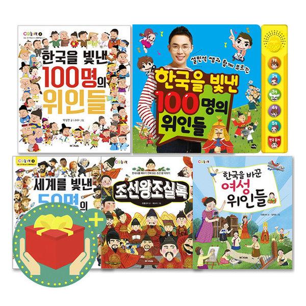 사은품) 한국을 빛낸 100명의 위인들 / 살린 부자들 / 조선왕조실록 책 상품이미지