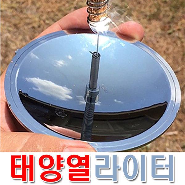 불지피기 파이어스틸 불꽃점화기 오목렌즈 태양라이터 상품이미지