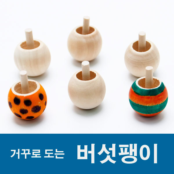 버섯팽이 / 요술팽이 만들기재료 나무팽이 전통팽이 상품이미지