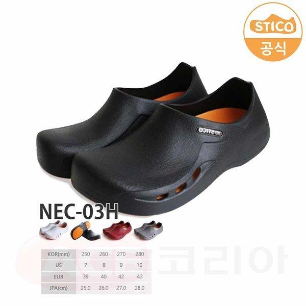 미끄럼방지 조리화/주방화/안전화/간호화/신발NEC-03H 상품이미지
