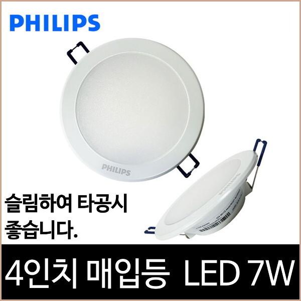 소노조명 필립스 LED 슬림형 다운라이트 4인치 7W 주광색 상품이미지