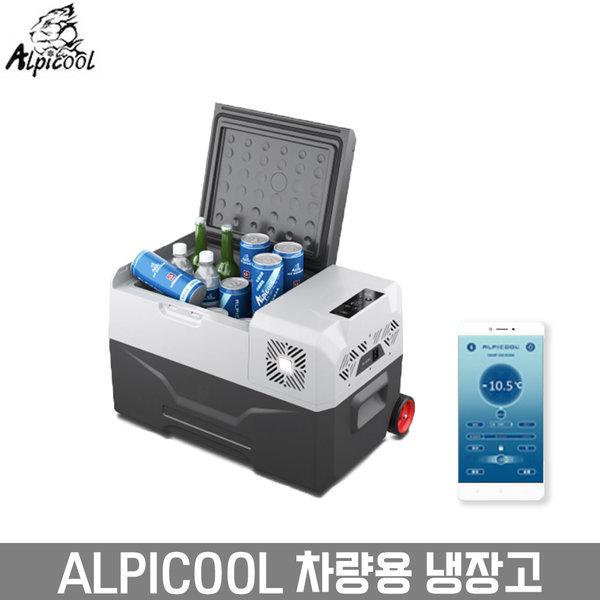 ALPICOOL 알피쿨 차량용 이동식 냉장고 40L CX40 상품이미지