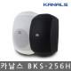 카날스/BKS-256H/패션컬럼스피커/매칭트랜스/방수/2개 상품이미지