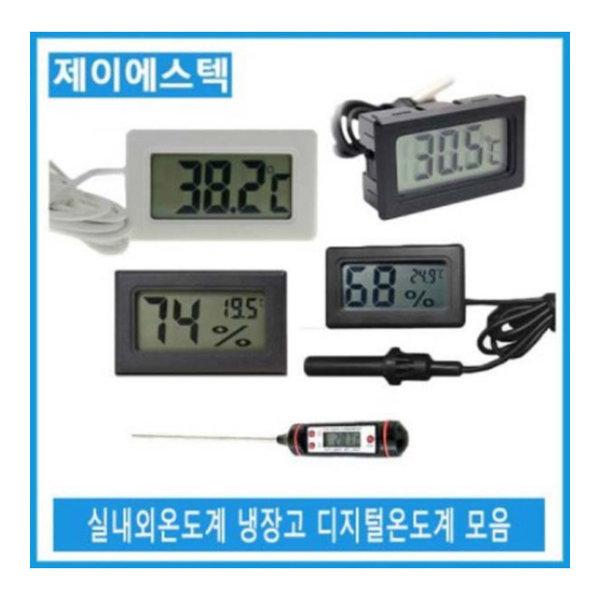 온습도계 실내외 디지털 온도계 어항 냉장고 수족관 상품이미지