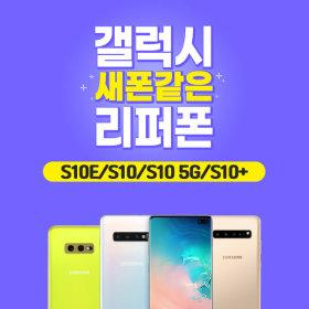 갤럭시 S10E/S10/S10 5G/S10+ 리퍼폰/중고폰