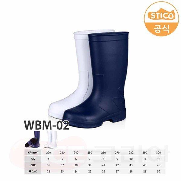 미끄럼방지 조리화/주방화/안전화/논슬립 장화 WBM-02 상품이미지