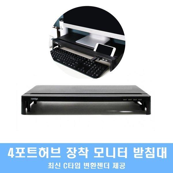 아이브릿지 MC-300HUB  국산모니터 받침대 블랙 사은품 상품이미지