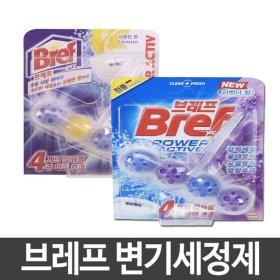 욕실용품 브레프 변기세정제-레몬/변기청소/1EA
