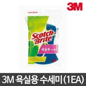 욕실용품 3M 욕실용 수세미/욕실청소/화장실청소/1EA