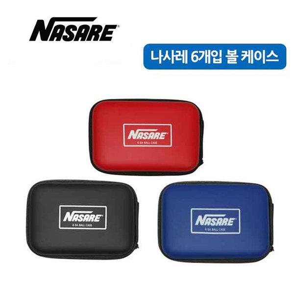 나사레 6개입 탁구공케이스(하드)/SSNSR6TBC/스타 상품이미지