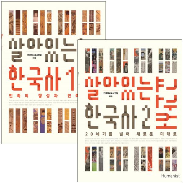 살아있는 한국사 교과서 1.2 권 세트   / 휴대폰거치대 증정 상품이미지