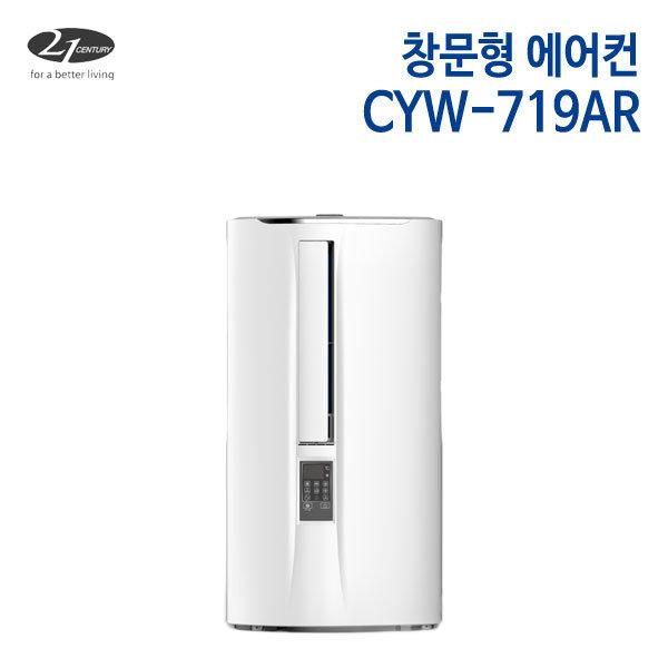 정품빠름 21센추리 창문형 에어컨 CYW-719AR 상품이미지