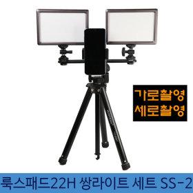 유튜브 개인방송조명 룩스패드22H 쌍라이트 세트 SS-2