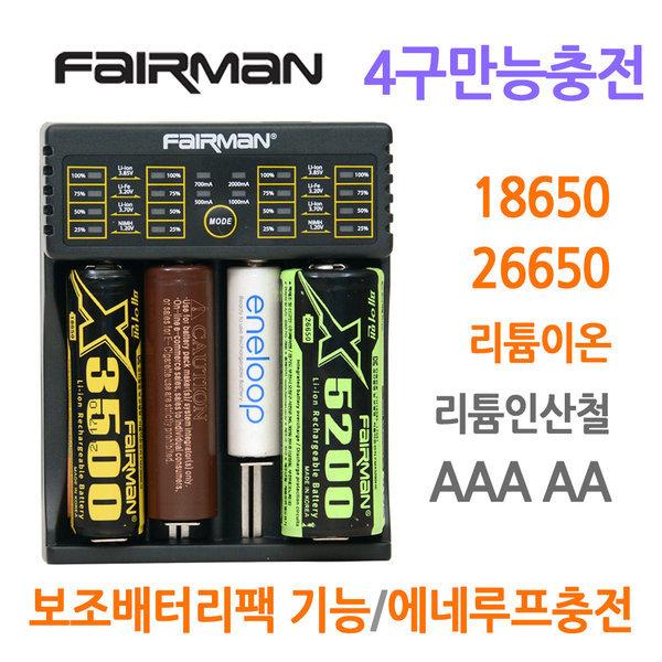 402 만능 고속 18650충전기 AAA 26650 배터리 건전지 상품이미지