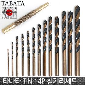 타바타 TIN 14P 철기리 드릴비트 세트 코발트 드릴