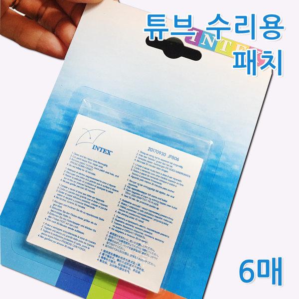 튜브 수리용 패치(6매)/튜브펑크/펑크수리 상품이미지